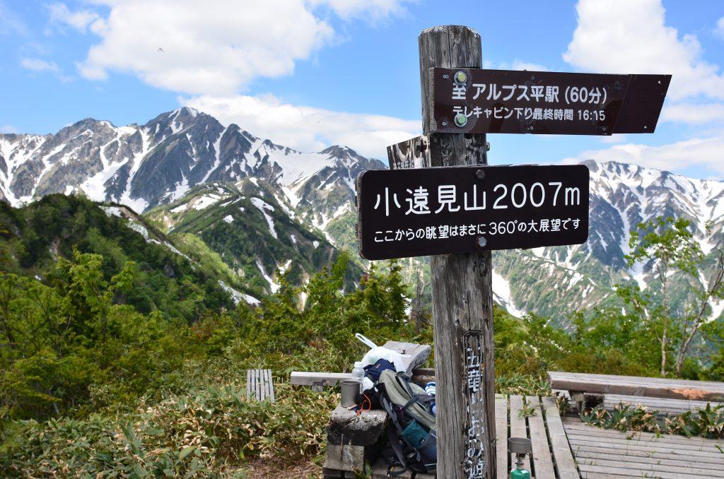 [終了] 信州山の日!白馬五竜でトレッキング!(2017/7/23)