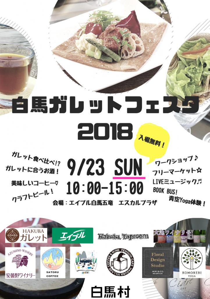 [終了] 白馬ガレットフェスタ 2018  (2018/9/23)