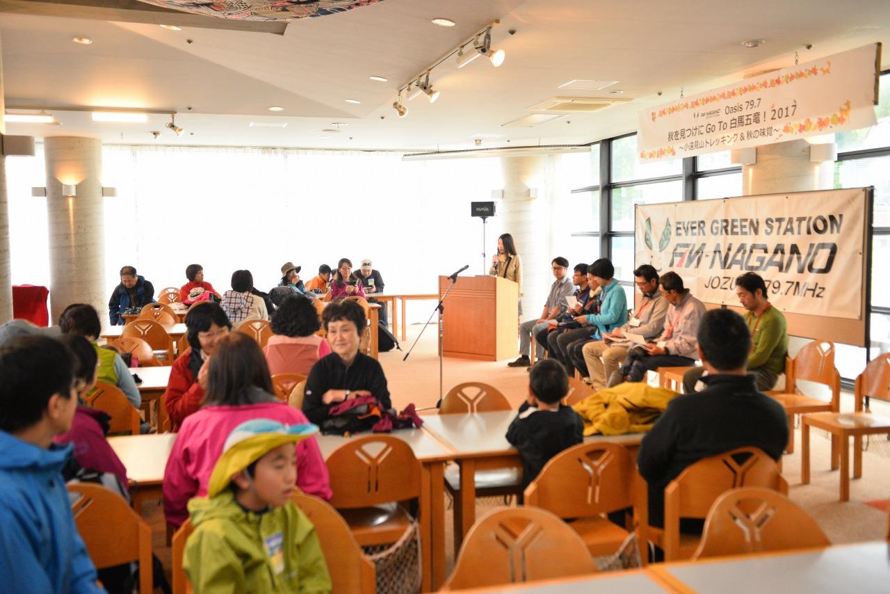 FM長野の紅葉トレッキングイベントが開催されました!