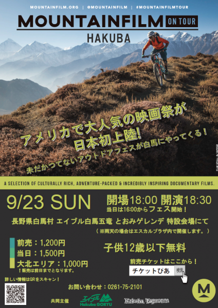 mountain-film (2)