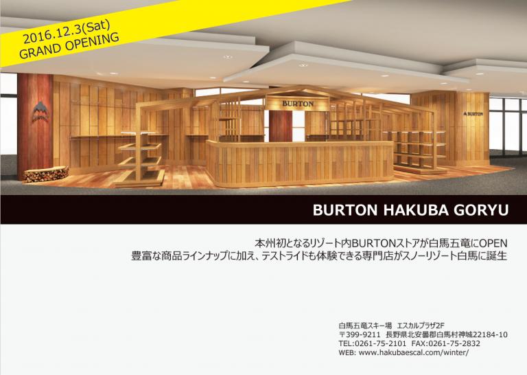 BURTON HAKUBA GORYU