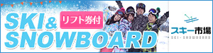 bnr_skiichiba