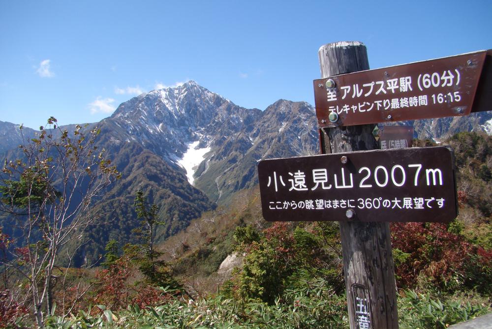 [終了] 信州山の日・氷河認定記念カクネ里雪渓ツアー