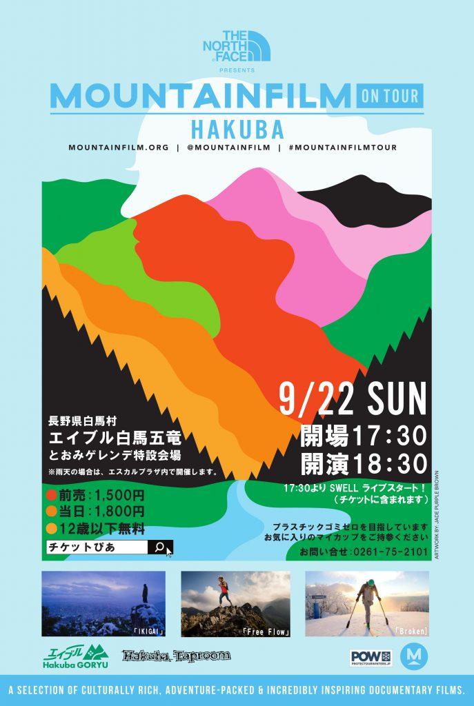 マウンテンフィルム・オン ツアー白馬 (2019/9/22)