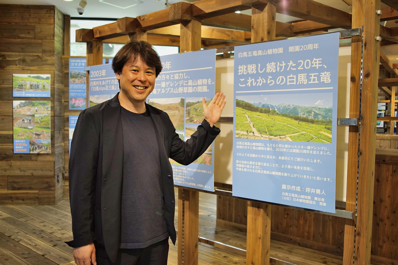 白馬五竜高山植物園、開園20周年のパネル展示です