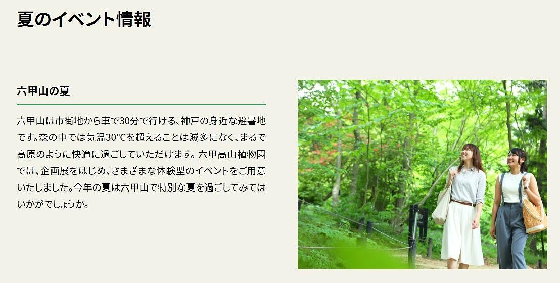 六甲高山植物園にて、特別ガイドをさせていただきました!【8月8日(兵庫県神戸市)】