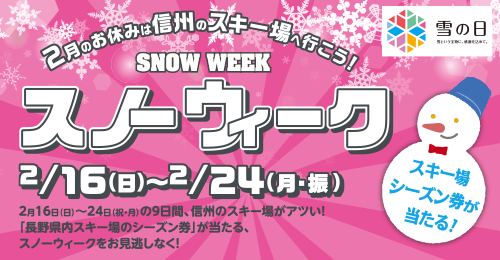 bn_snowweek